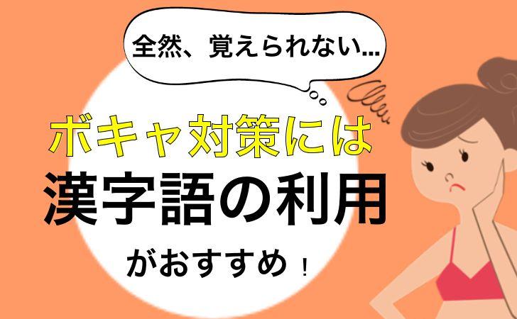 漢字語の画像