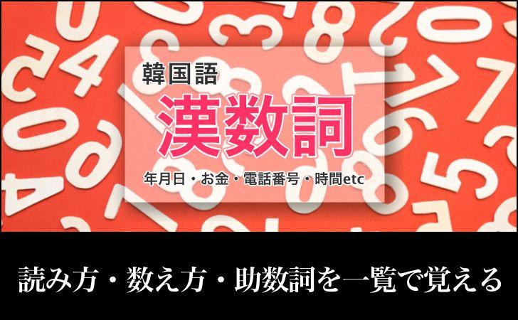 漢数詞のアイキャッチ