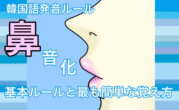 鼻音化のルール