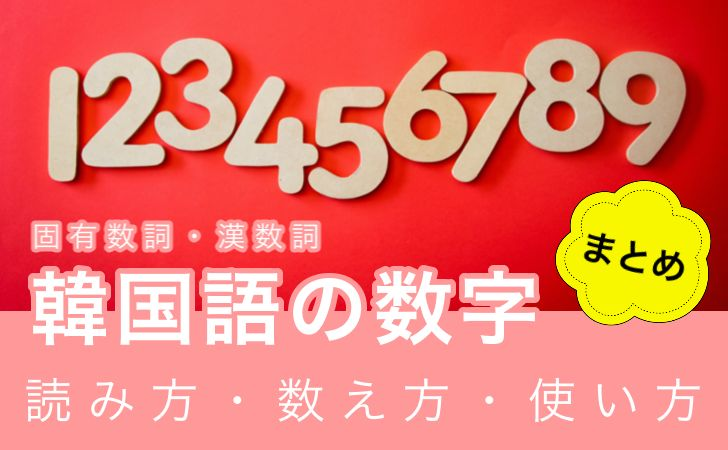 韓国語の数字