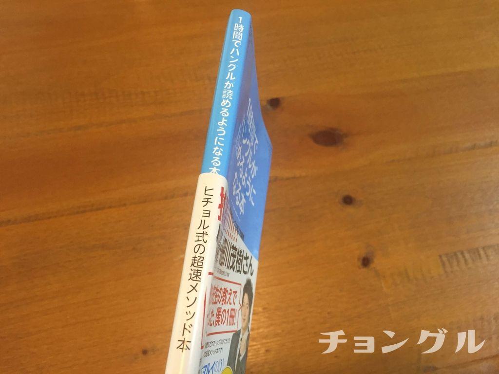 チョヒチョル式ハングル本2