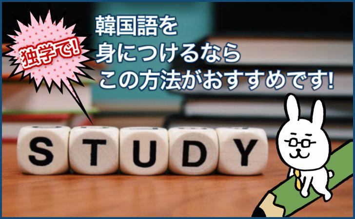 独学勉強法のアイキャッチ