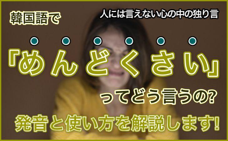 「めんどくさい」の韓国語