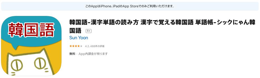 漢字語アプリ