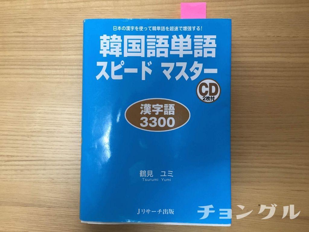 漢字語の単語集