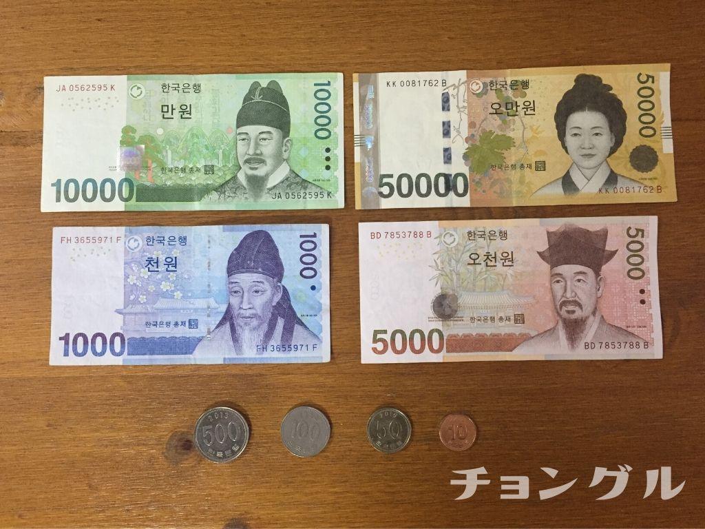 韓国のお金