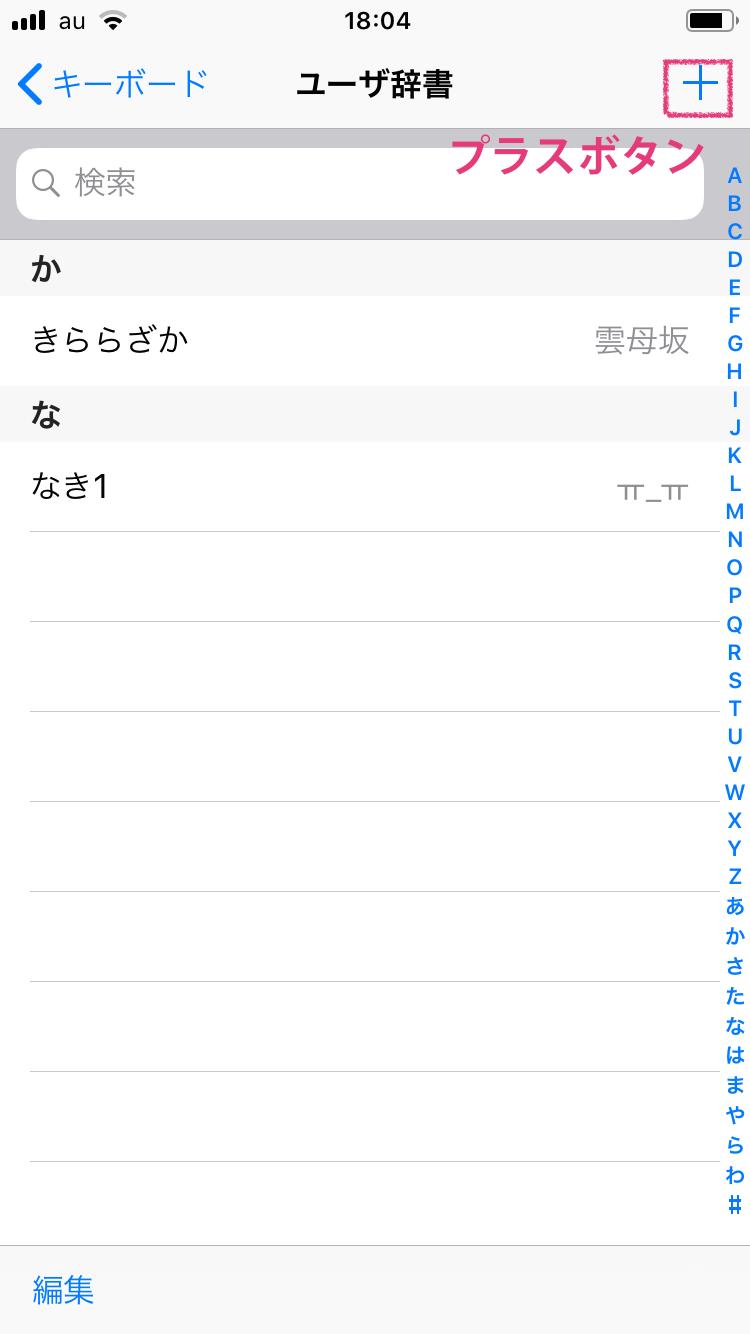 ユーザー辞書_01