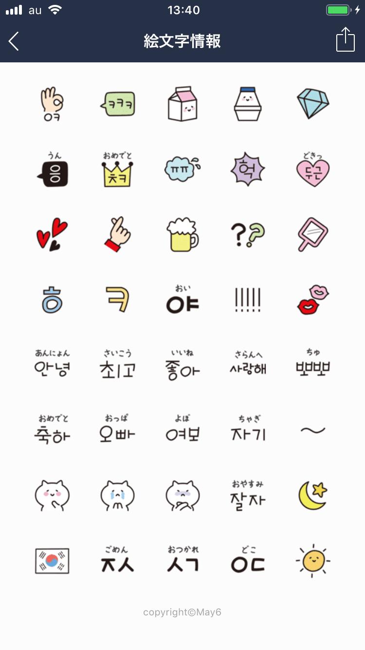 可愛い韓国語_02