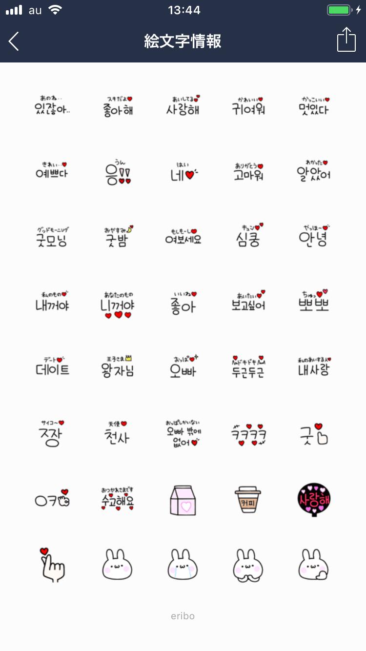 韓国語の可愛い絵文字_02
