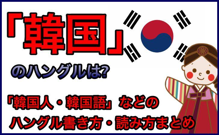 「韓国」の韓国語