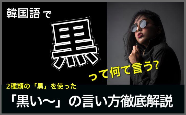 「黒」の韓国語