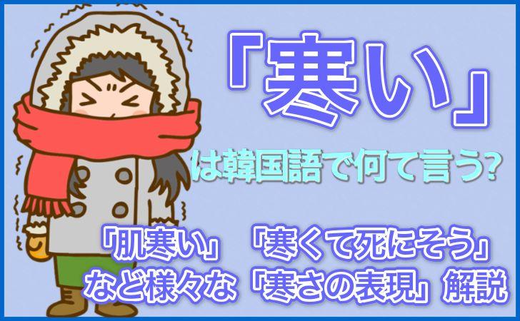 「寒い」の韓国語