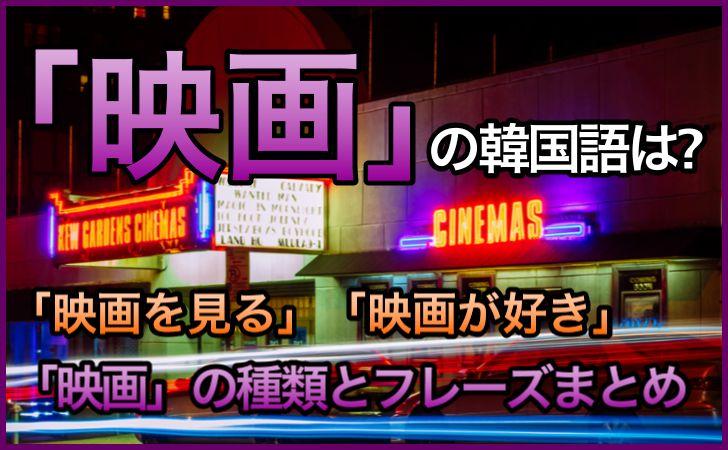 「映画」の韓国語