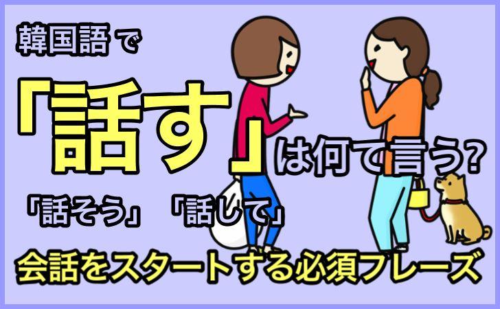 「話す」の韓国語