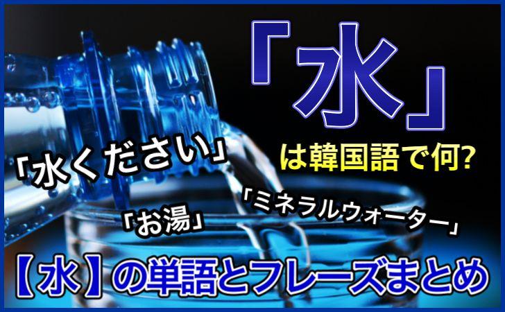 「水」の韓国語