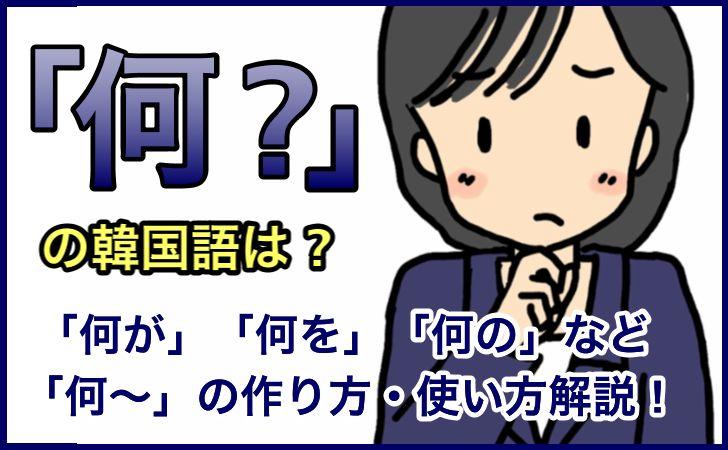 韓国語の「何」