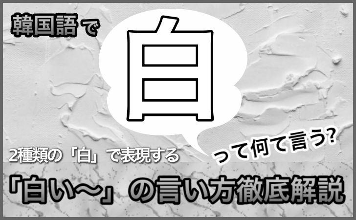 「白」の韓国語
