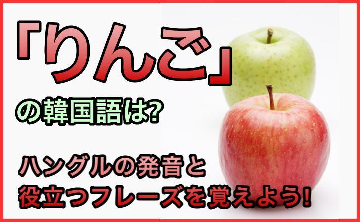 「りんご」の韓国語