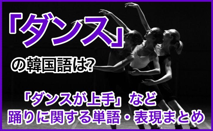 「ダンス」の韓国語