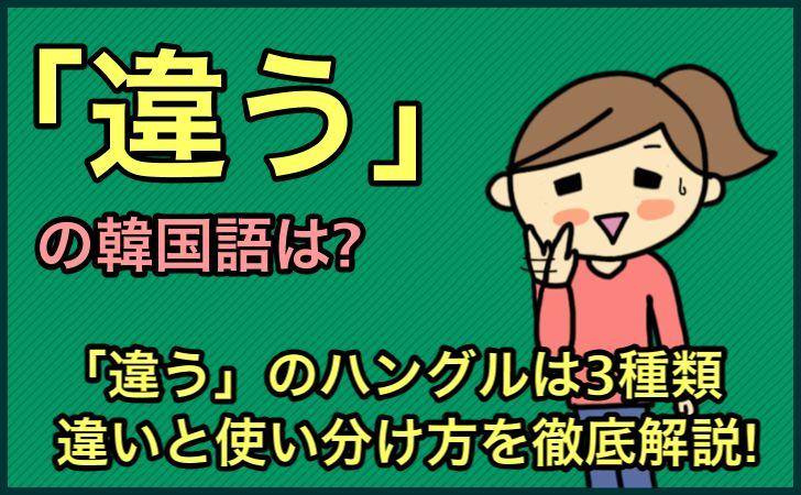 「違う」の韓国語