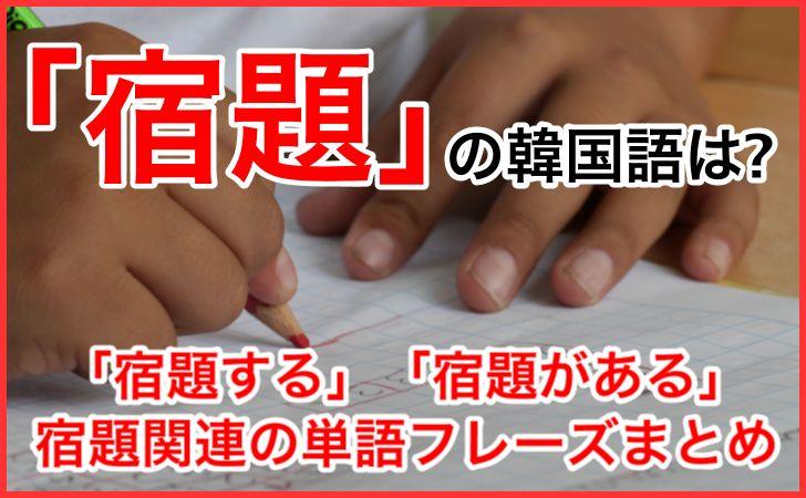 「宿題」の韓国語