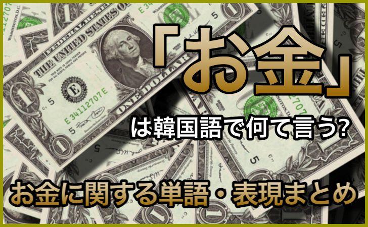 「お金」の韓国語