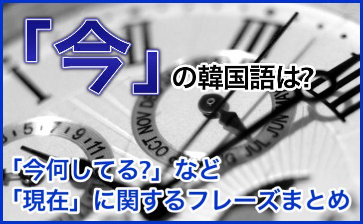 「今」の韓国語