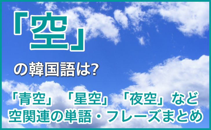 「空」の韓国語