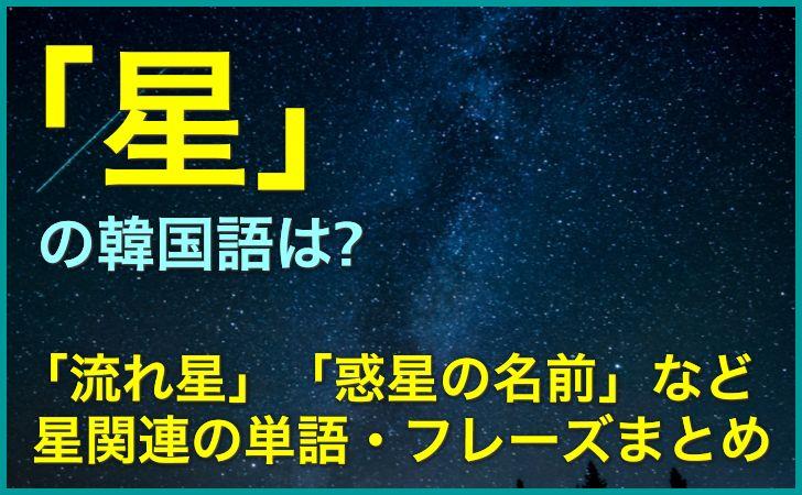 「星」の韓国語