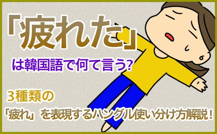 「疲れた」の韓国語