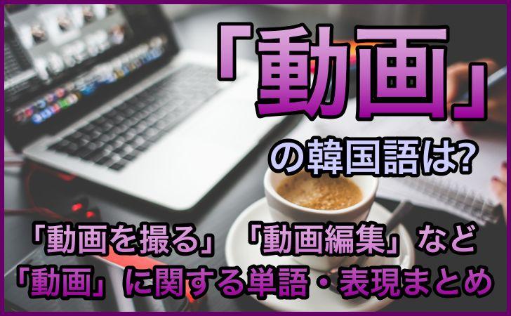 「動画」の韓国語
