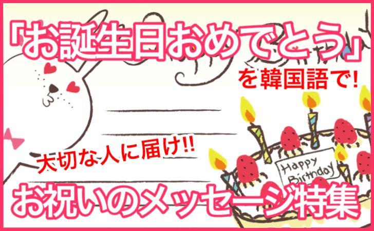 「誕生日」の韓国語