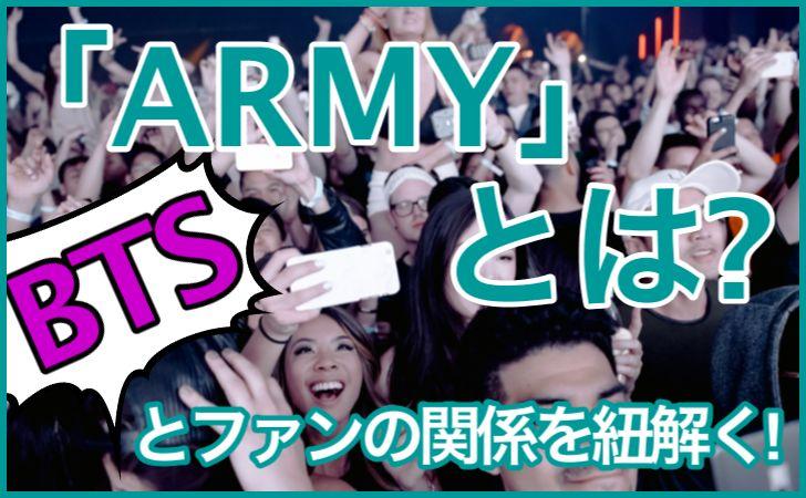 「BTS」のアーミー