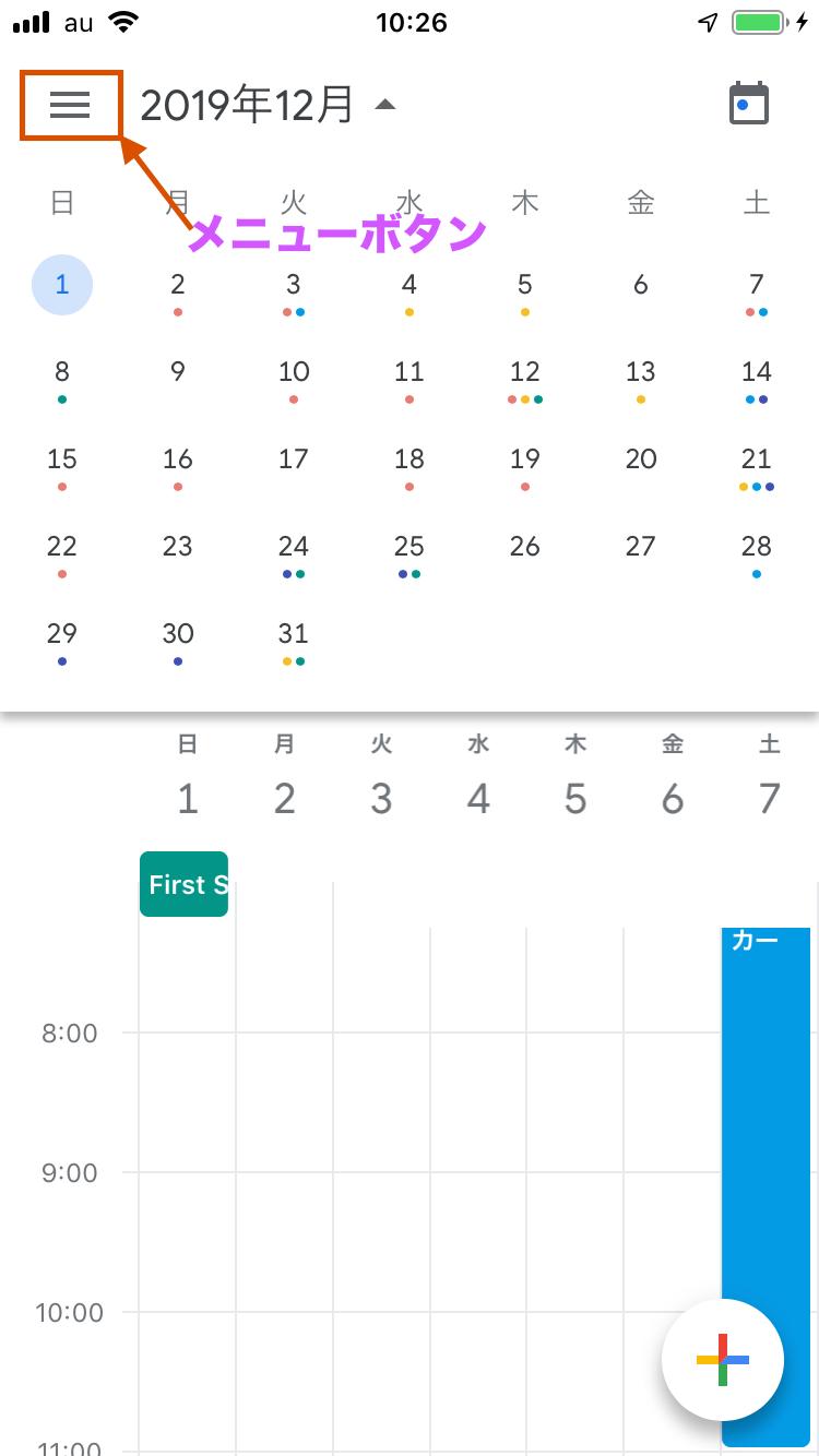 グーグルカレンダーメニュー位置