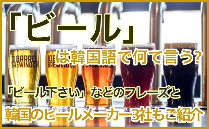 「ビール」の韓国語