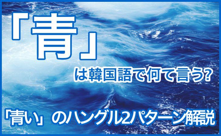 「青」の韓国語