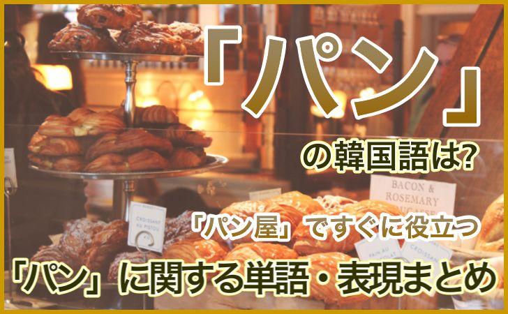 「パン」の韓国語