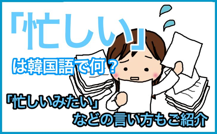 「忙しい」の韓国語