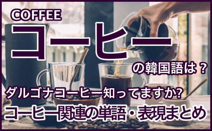 「コーヒー」の韓国語