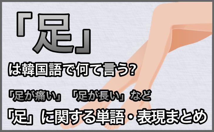 「足」の韓国語