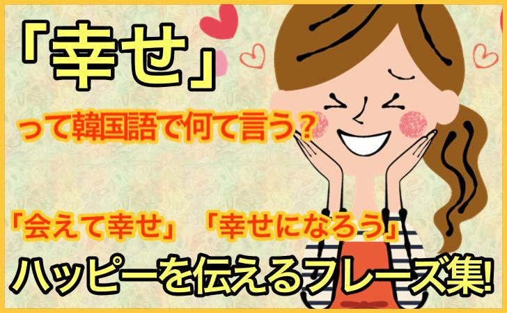 「幸せ」の韓国語