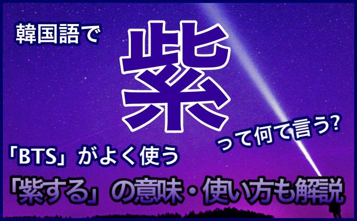 「紫」の韓国語
