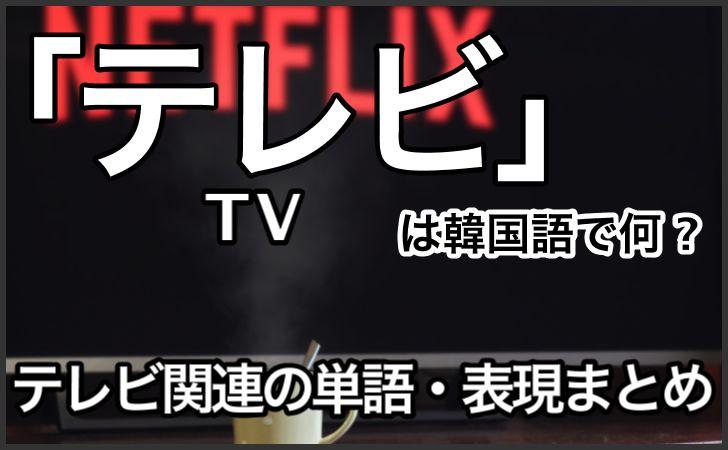 「テレビ」の韓国語