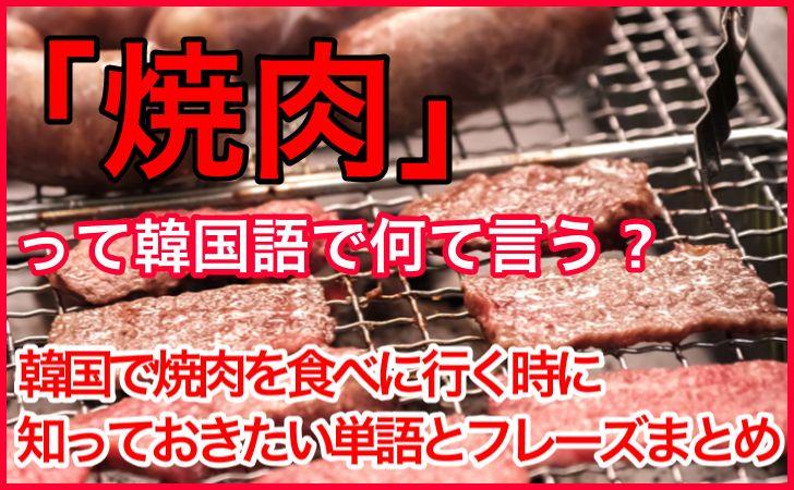 「焼肉」の韓国語