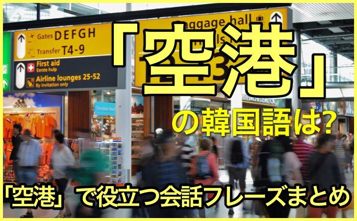「空港」の韓国語