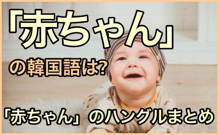 「赤ちゃん」の韓国語