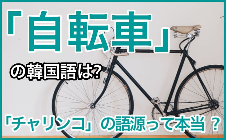 「自転車」の韓国語