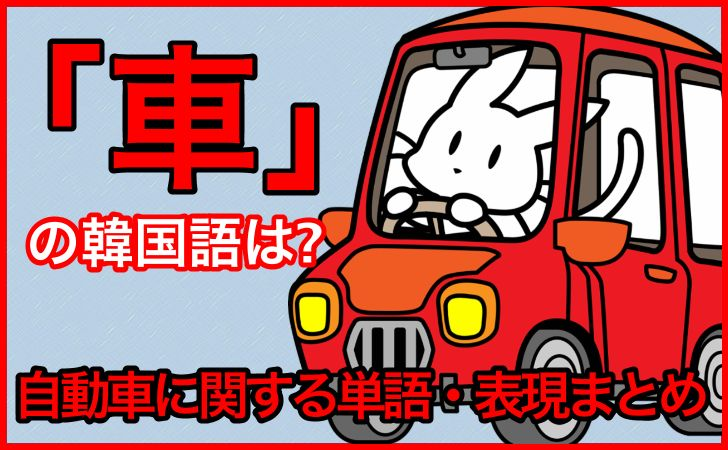 「車」の韓国語