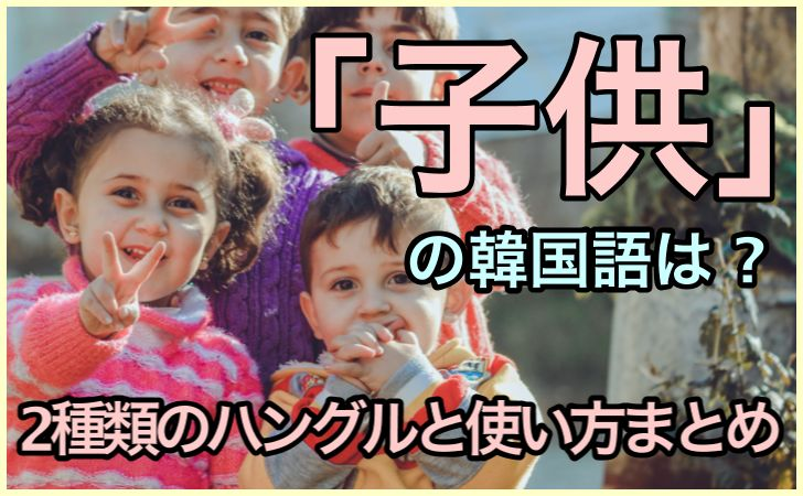 「子供」の韓国語