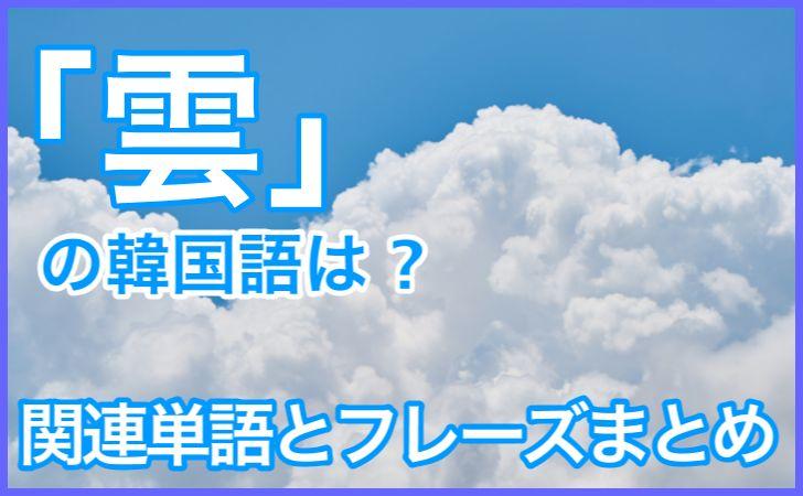 雲の韓国語